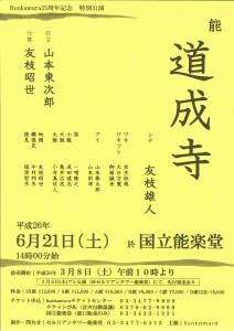 260621Bunkamura25周年記念_表