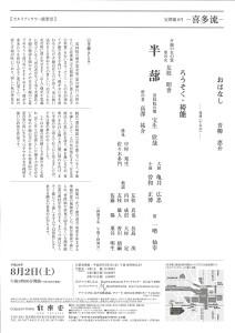 260802セルリアン能8月公演_裏