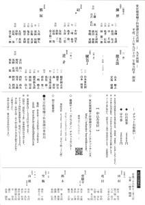 260910能楽公演9月夜能_裏