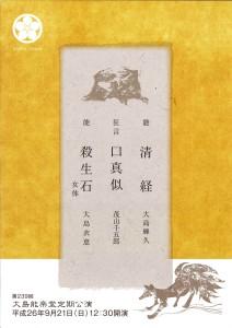 260921第239回大島能楽堂定期公演_表