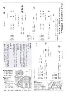 260924第十四回日本能楽会_裏