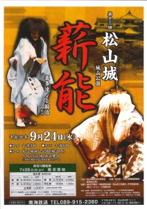 260924第13回松山城薪能_表