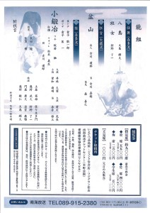 260924第13回松山城薪能_裏