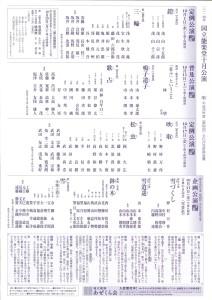 261011国立能楽堂10月_裏