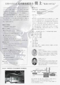 261101品川能楽鑑賞_裏