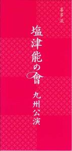 261115塩津能の會九州公園_表