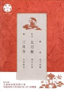 261116第240回大島能楽堂定期公演_表