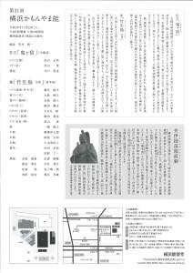 261122第31回横浜かもんやま能_裏