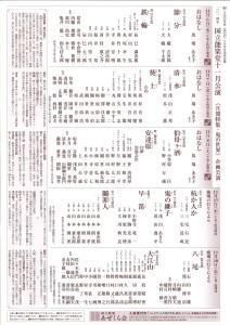 261128国立能楽堂企画公演_浦