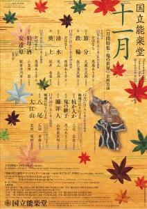 261128国立能楽堂企画公演_表