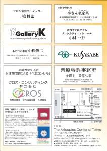 261206報美社十五周年 特別記念能_裏