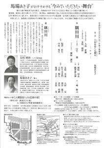 261214馬場あき子能楽鑑賞会_裏