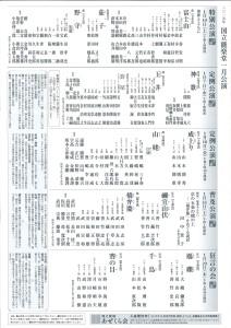 270107国立能楽堂_裏