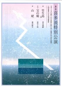 270125第3回喜多流特別公演_表