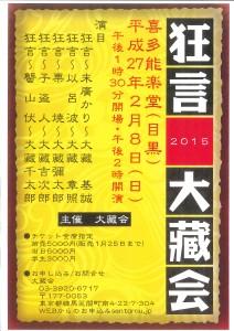 270208狂言大藏会_表