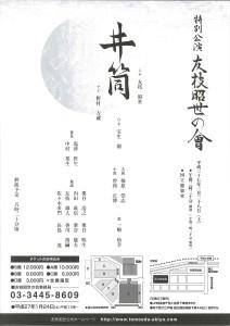 270328友枝昭世の會_裏
