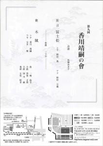 270404第9回香川靖嗣の會_裏