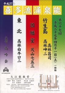 270411第67回喜多流涌泉能_表