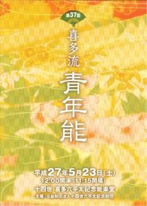 270523第37回青年能_表