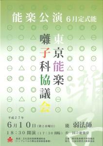 270601東京能楽囃子科協議会_表