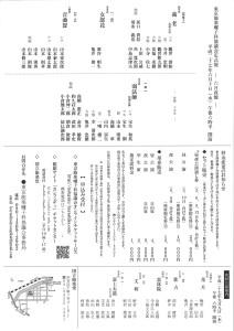 270601東京能楽囃子科協議会_裏
