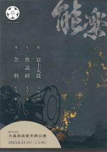 270621第242回大島能楽堂記念公演_表