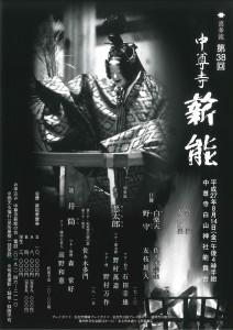 270814中尊寺薪能_表