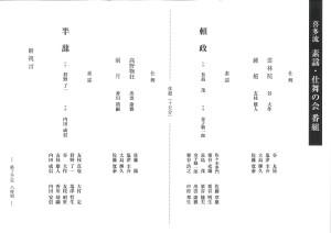 270825素謡・仕舞の会_裏