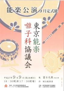 270909東京能楽囃子協議会定式能_表