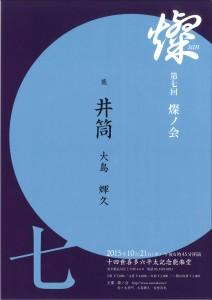 271021燦ノ会_表