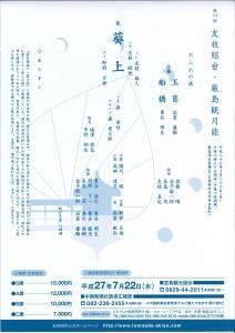 271026友枝昭世観月能