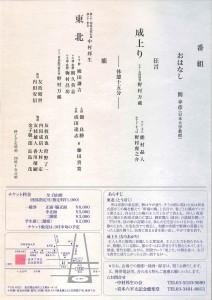 271103中村邦生の会_裏