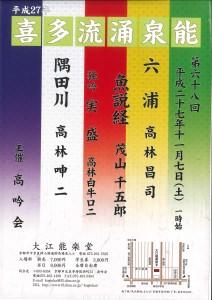 271107喜多流涌泉会_表