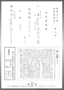 271107喜多流涌泉会_裏