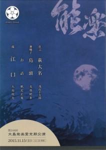 271115大島能楽堂定期_表