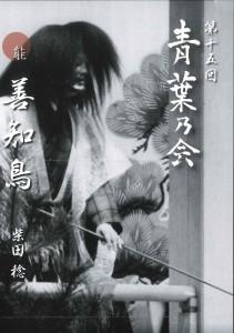 271129青葉乃会_表