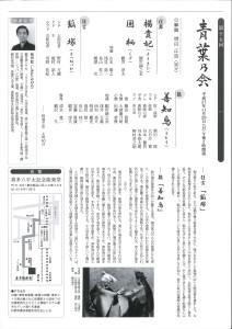 271129青葉乃会_裏