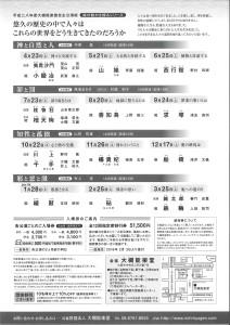 28大槻能楽堂自主公演能_裏