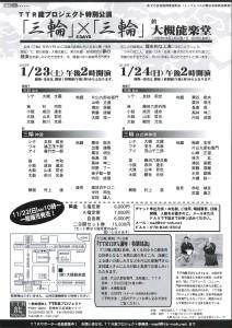 280123TTR能プロジェクト_裏
