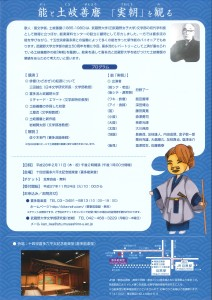 280211能と土岐善麿_裏