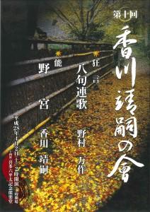 280402香川靖嗣の會_表