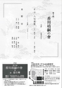 280402香川靖嗣の會_裏