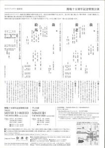280508セルリアンタワー開場十五周年記念_裏