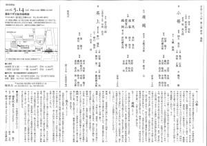 280514緑泉会_裏