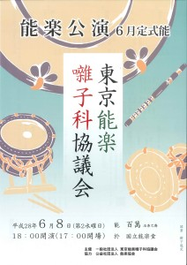 280608東京能楽囃子科協議会_表
