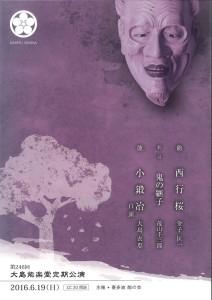 280619大島能楽堂_表