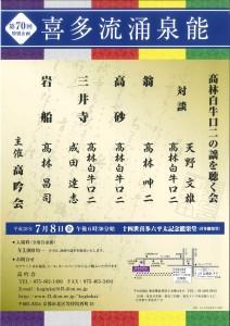 280708第70回特別企画涌泉能_表