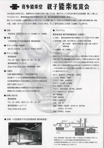 280723親子能楽鑑賞会_裏