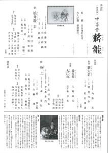 280814中尊寺薪能_裏