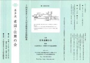280830素謡会_表